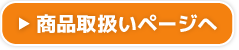 →商品取扱いページへ
