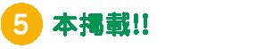 本掲載!!
