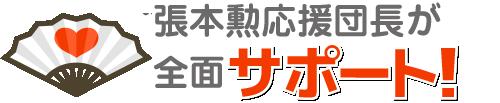 張本勲応援団長が全面サポート!