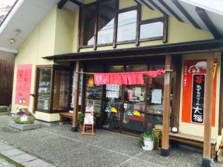 修正酒井商店店舗