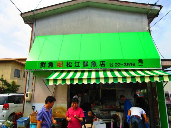 松江鮮魚店外観リサイズ