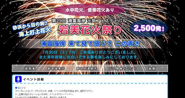 浦富海岸元気フェスティバル 岩美花火祭り